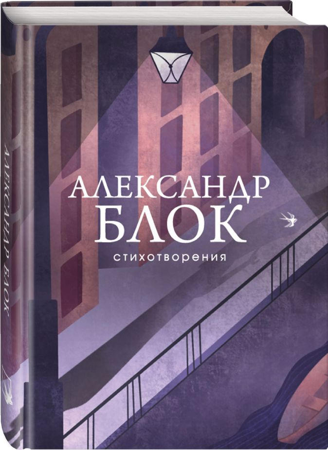 Александр Блок - Стихотворения обложка книги