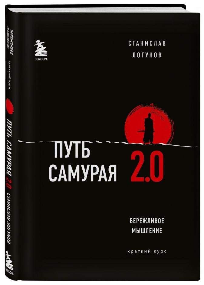 Станислав Логунов - Путь самурая 2.0. Бережливое мышление обложка книги