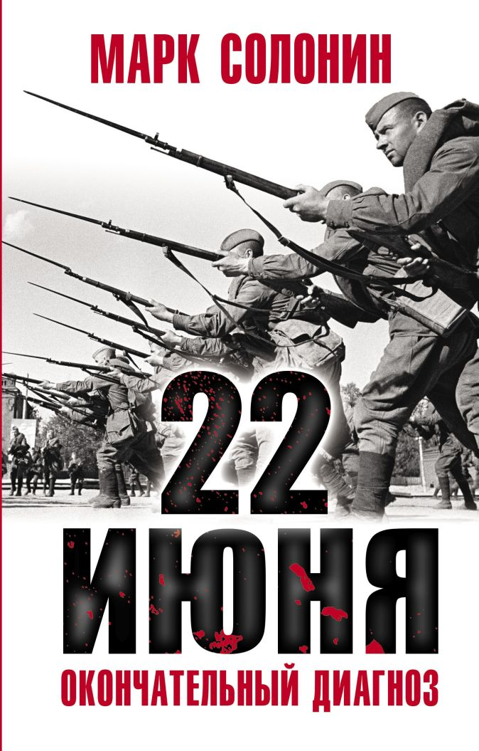 Солонин М. - 22 июня. Окончательный диагноз обложка книги