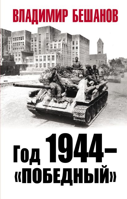 """Год 1944 - """"победный"""" - фото 1"""