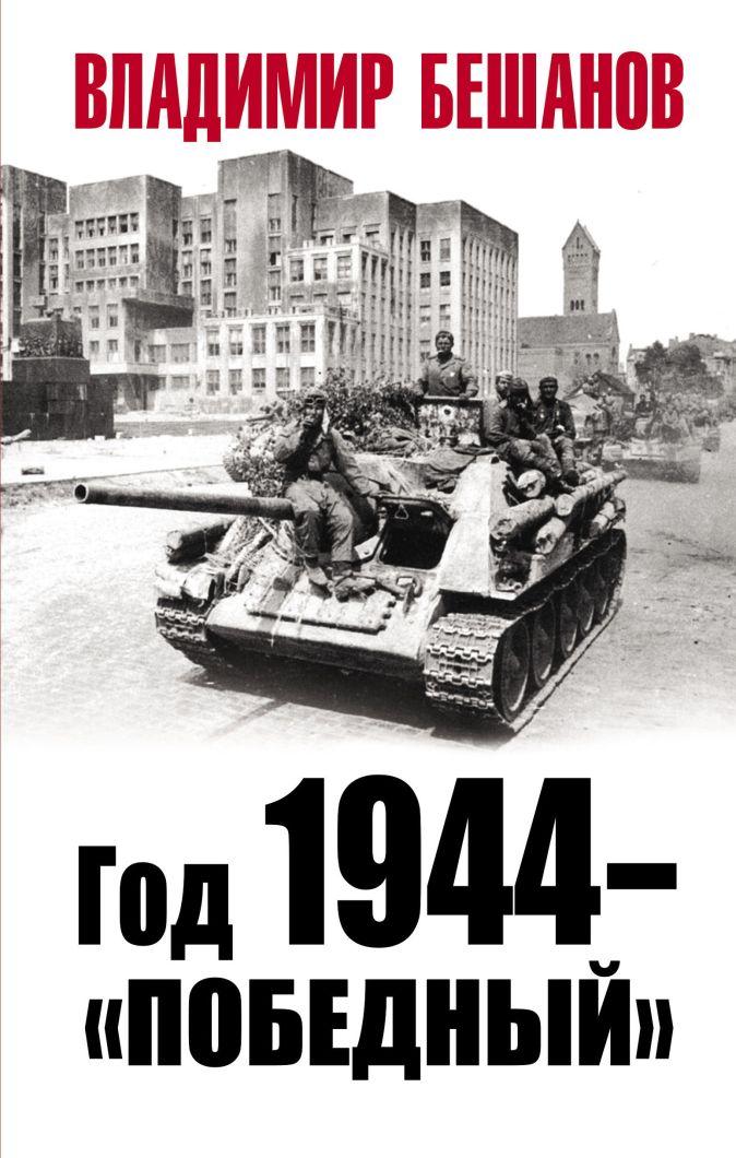 Бешанов В.В. - Год 1944 -