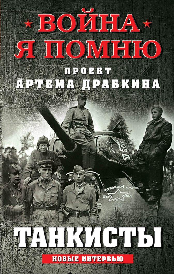 Драбкин А.В. - Танкисты обложка книги