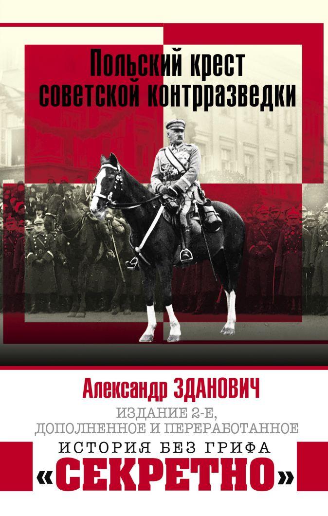 Зданович А.А. - Польский крест советской контрразведки обложка книги