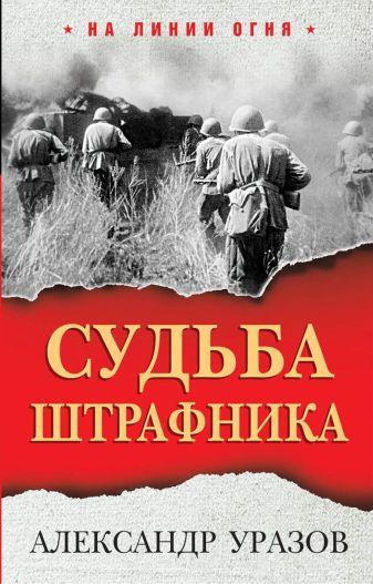 Уразов А.П. - Судьба штрафника обложка книги