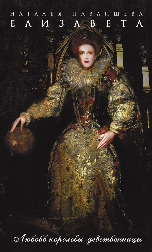 Елизавета. Любовь Королевы-девственницы