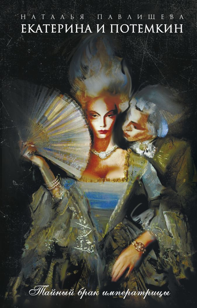 Павлищева Н.П. - Екатерина и Потемкин. Тайный брак императрицы обложка книги
