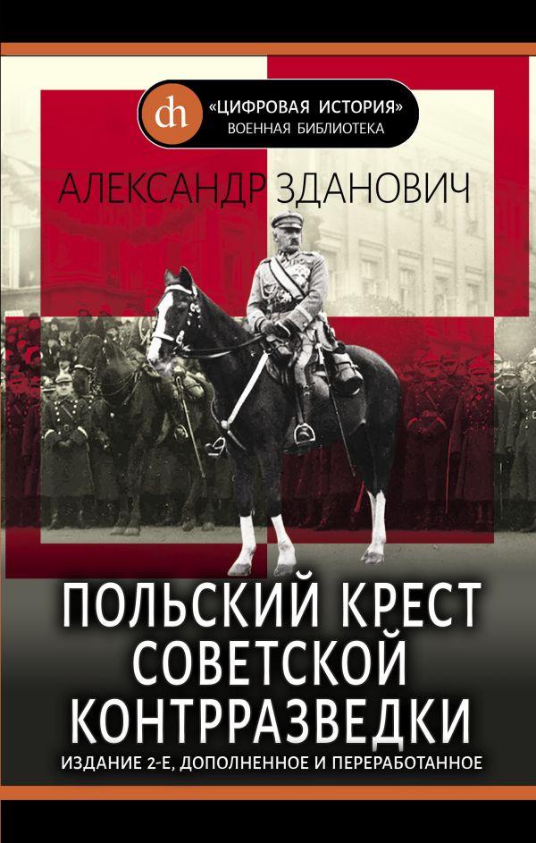 цена Зданович А.А. Польский крест советской контрразведки онлайн в 2017 году