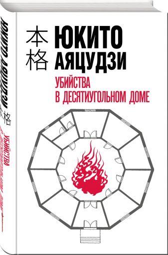 Юкито Аяцудзи - Убийства в десятиугольном доме обложка книги