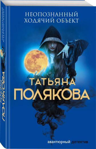 Татьяна Полякова - Неопознанный ходячий объект обложка книги