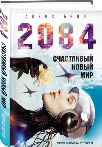 Алекс Белл - 2084: Счастливый новый мир обложка книги