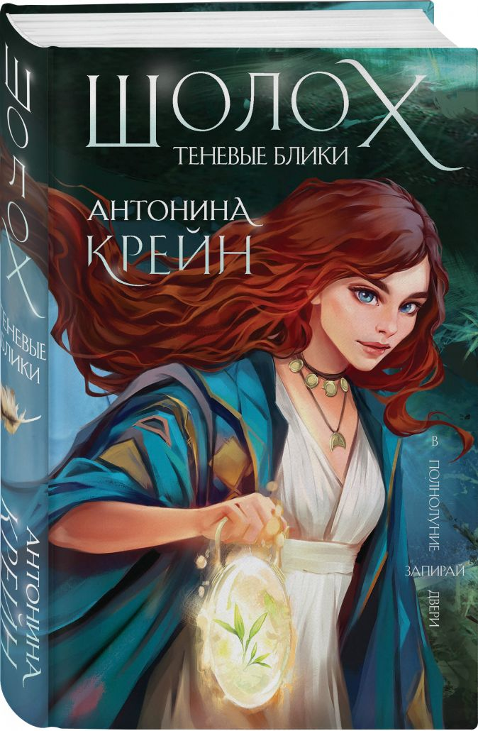 Антонина Крейн - Шолох. Теневые блики обложка книги