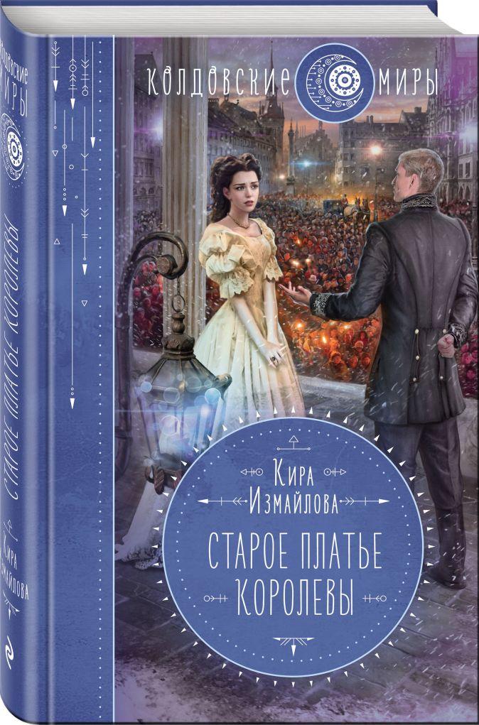 Кира Измайлова - Старое платье королевы обложка книги