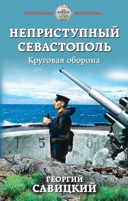 Неприступный Севастополь. Круговая оборона - фото 1