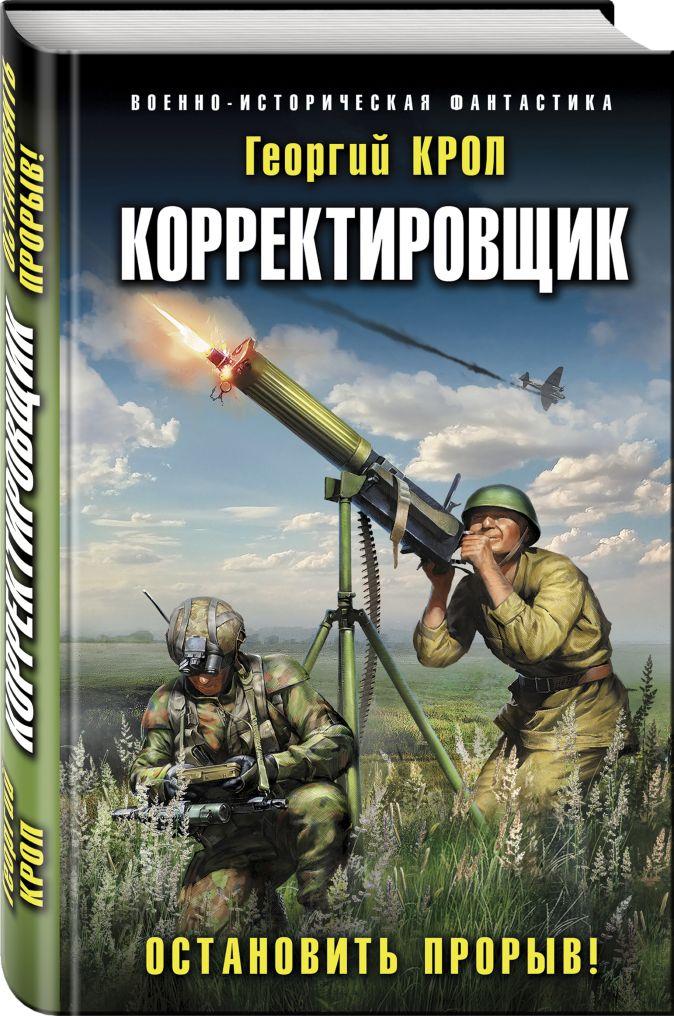 Георгий Крол - Корректировщик. Остановить прорыв! обложка книги