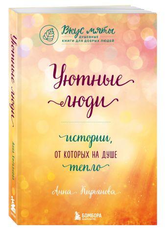 Анна Кирьянова - Уютные люди. Истории, от которых на душе тепло обложка книги
