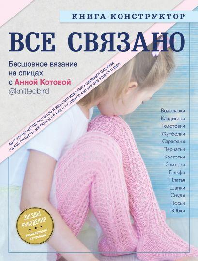 ВСЕ СВЯЗАНО. Бесшовное вязание на спицах с Анной Котовой. Книга-конструктор - фото 1