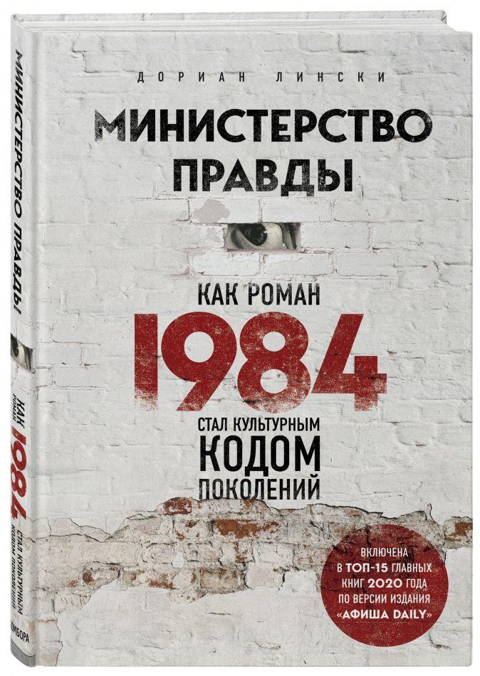 Дориан Лински - Министерство правды. Как роман «1984» стал культурным кодом поколений обложка книги