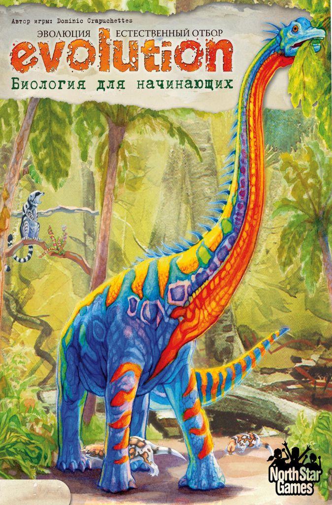 Настольная игра «Эволюция. Биология для начинающих»
