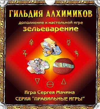 Настольная игра «Зельеварение. Гильдия алхимиков (дополнение)»