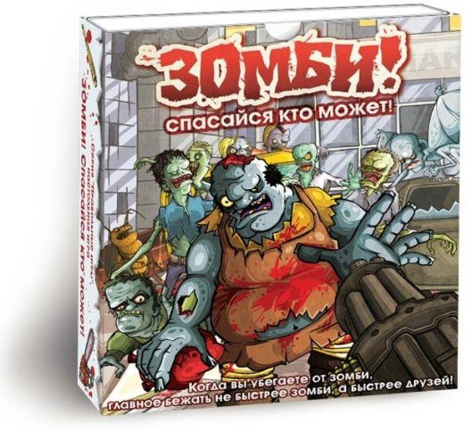 """Настольная игра """"Зомби! Спасайся кто может!"""", от 10 лет, 3-7 игроков"""