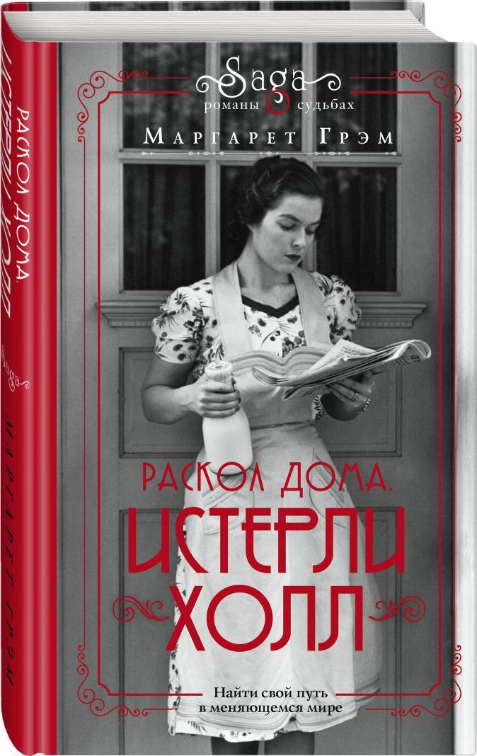 Маргарет Грэм - Истерли Холл. Раскол дома обложка книги
