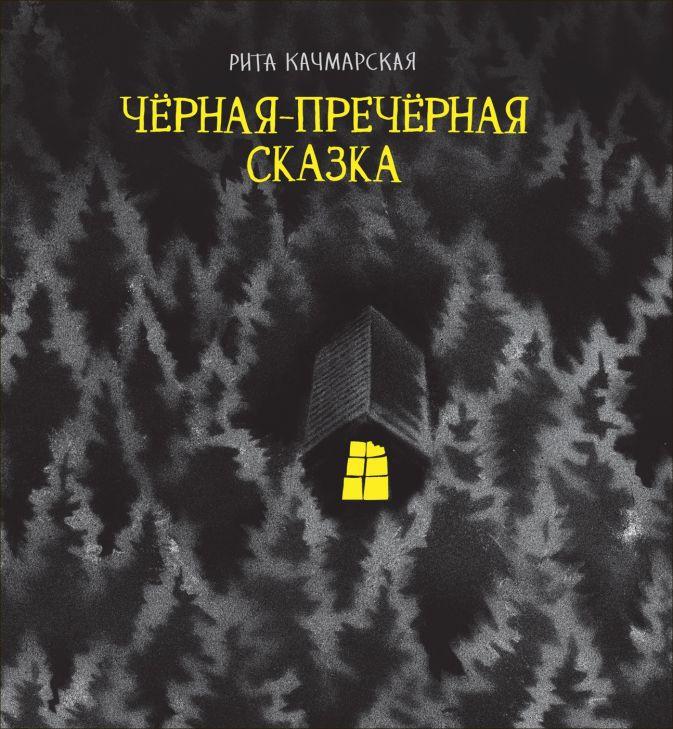Качмарска Р. - Чёрная-пречёрная сказка обложка книги