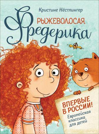 Нёстлингер К. - Рыжеволосая Фредерика обложка книги