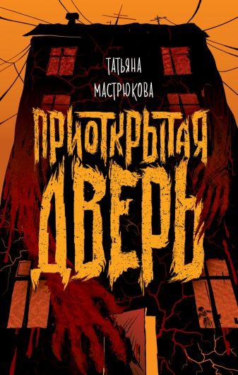 Мастрюкова Т. - Приоткрытая дверь обложка книги