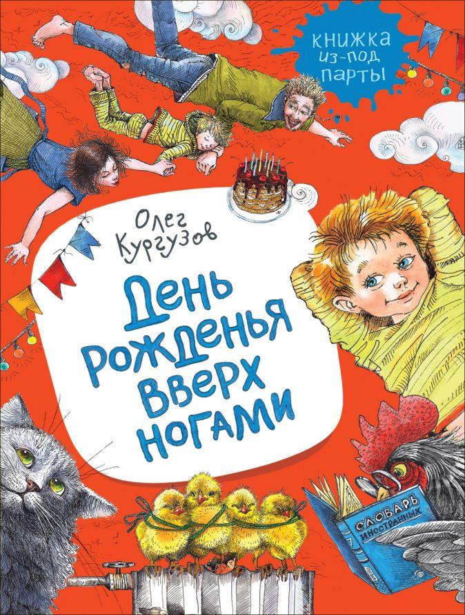 Кургузов О. - День рожденья вверх ногами. Рассказы обложка книги