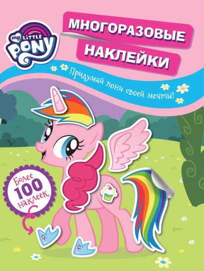 Мой маленький пони. Многораз. накл. Придумай пони своей мечты! - фото 1