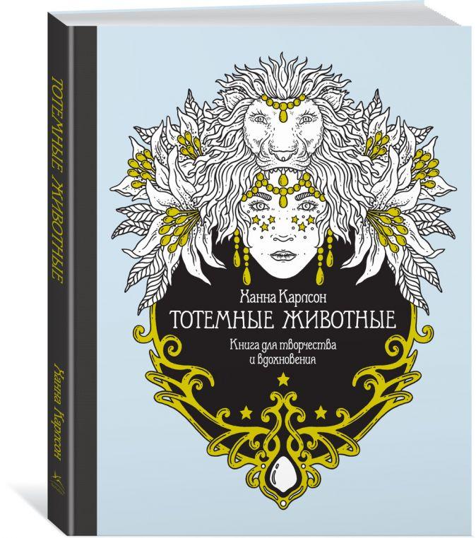 Карлсон Х. - Тотемные животные. Книга для творчества и вдохновения обложка книги