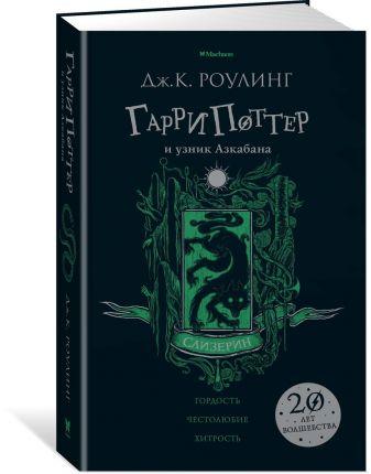 Роулинг Дж.К. - Гарри Поттер и узник Азкабана (Слизерин) обложка книги