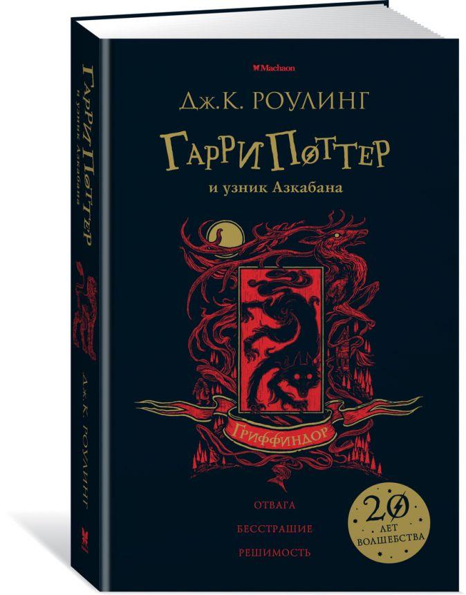 Роулинг Дж.К. - Гарри Поттер и узник Азкабана (Гриффиндор) обложка книги