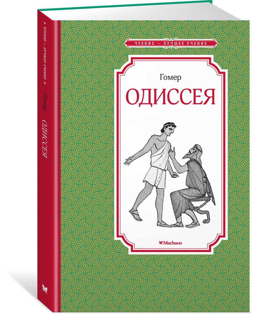 Одиссея ( Гомер  )