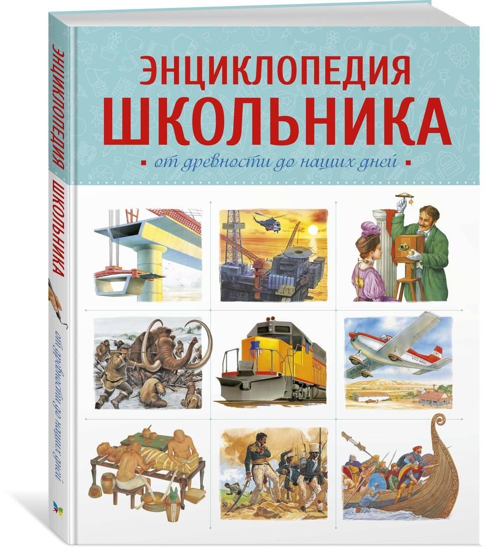 Энциклопедия школьника. От древности до наших дней ( Макмиллан М.  )