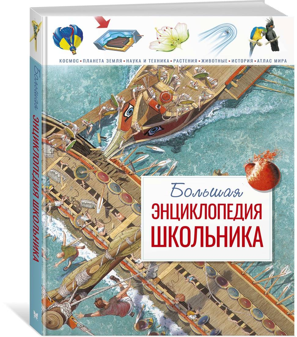 Конноли Ш. Большая энциклопедия школьника