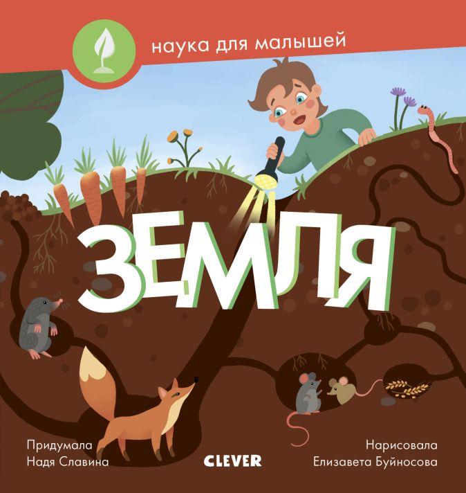 Славина Н. - Земля обложка книги