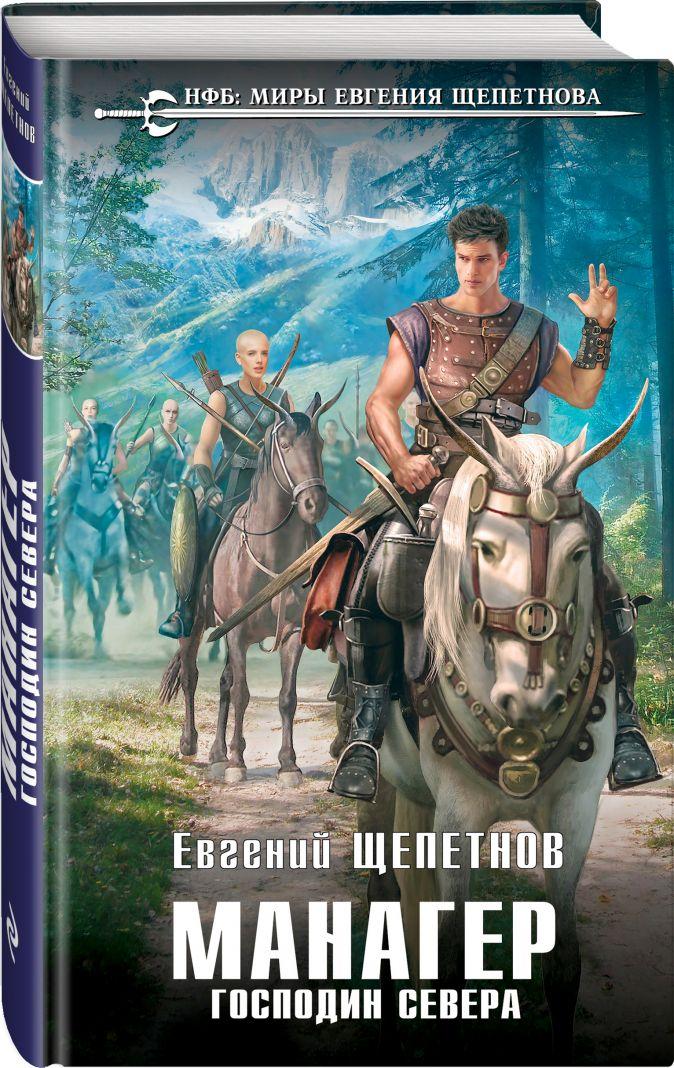 Евгений Щепетнов - Манагер. Господин Севера обложка книги
