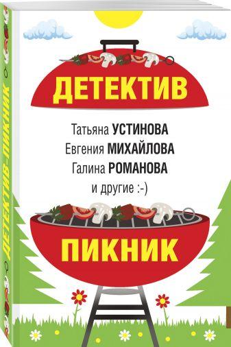 Устинова Т., Михайлова Е., Романова Г. и др. - Детектив-пикник обложка книги