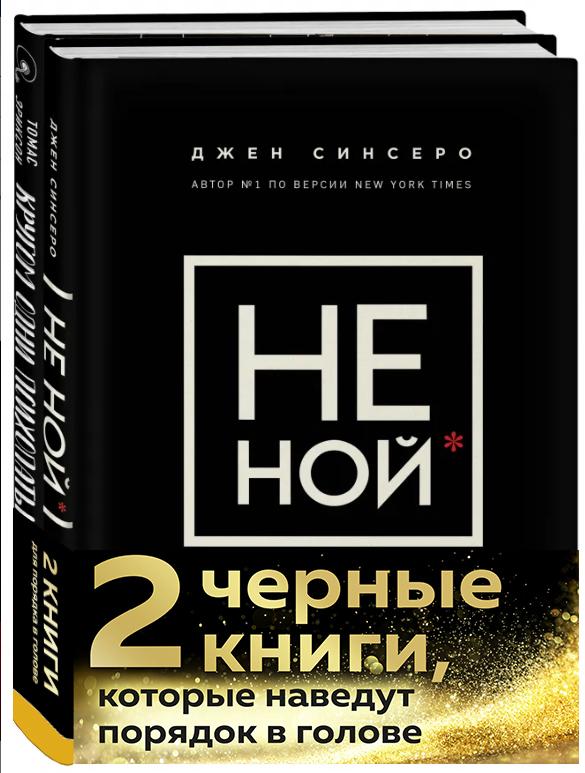 Синсеро Д., Эриксон Т. - 2 черные книги, которые наведут порядок в голове. Подарочный комплект (НЕ НОЙ + Кругом одни психопаты) обложка книги