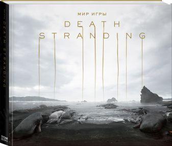 Хидео Кодзима, Ёдзи Синкава - Мир игры Death Stranding обложка книги