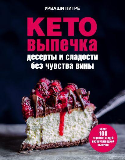 Кето-выпечка. Десерты и сладости без чувства вины - фото 1