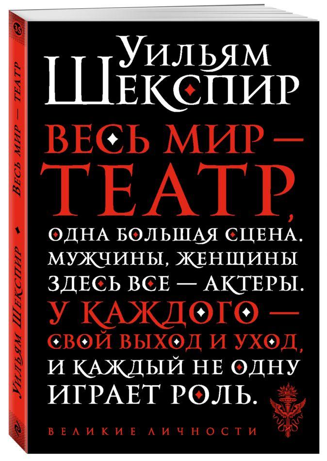 Шекспир Уильям - Весь мир - театр обложка книги