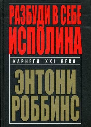 Роббинс Т. - Разбуди в себе исполина. 6-е изд обложка книги