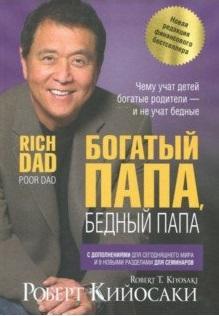 Кийосаки Р. Богатый папа, бедный папа