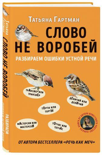 Татьяна Гартман - Слово не воробей. Разбираем ошибки устной речи обложка книги