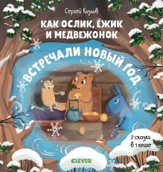 Козлов С. - Как Ослик, Ёжик и Медвежонок встречали Новый год обложка книги