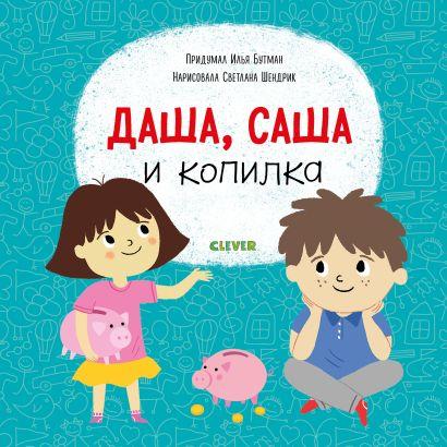 Первые книжки малыша. Даша, Саша и копилка - фото 1
