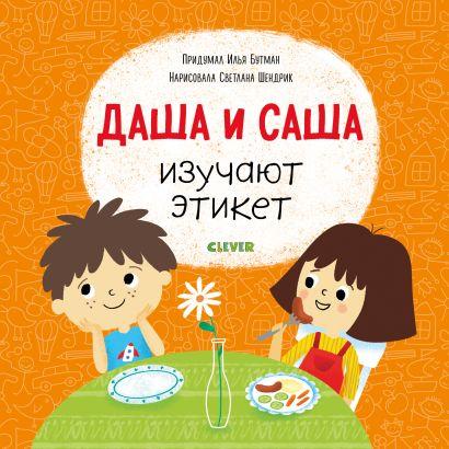 Первые книжки малыша. Даша и Саша изучают этикет - фото 1
