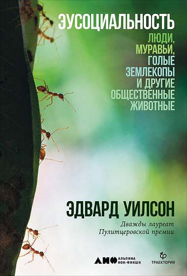 Эусоциальность: Люди, муравьи, голые землекопы и другие общественные животные ( Уилсон Эдвард Осборн  )